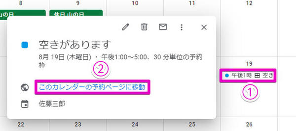 カレンダー上に登録された予約枠(1)を選んだ後、「このカレンダーの予約ページに移動」(2)をクリックする