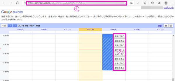 ページが表示されたらURL(1)をコピーし、予約して欲しい人に送付する。予約したい人が送られたURLを開いた場合も同じ画面が現れるので、「空きがあります」(2)をクリックして希望する時間の枠を確保す