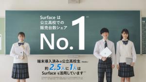 Surface は、公立高校での販売台数シェアNo.1のICT 端末