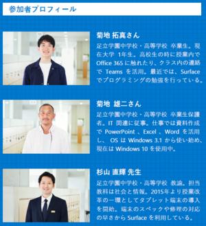 「親子×担任編」の参加者