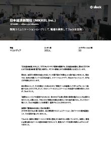 日本経済新聞社 導入事例