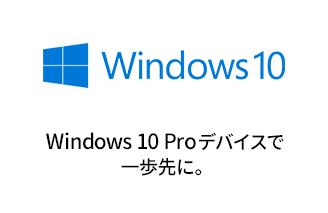 Windows 10 Pro デバイスで一歩先に