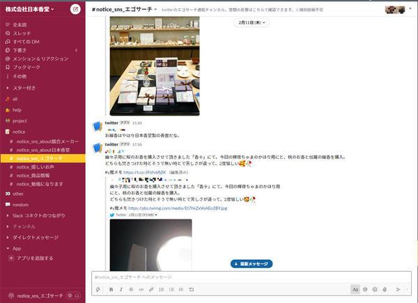 「日本香堂」というキーワードをSNSやブログから抽出するチャンネル。他社製品の動向や、自社ブランドへの反応が自動的に拾われる。手動で社員が情報発信できるチャンネルも