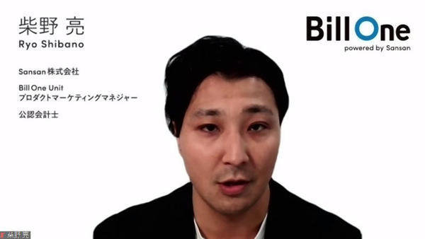 Sansan Bill One Unit プロダクトマーケティングマネジャー 公認会計士の柴野亮氏