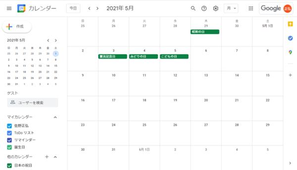 Googleカレンダーにデフォルトで表示されている「日本の祝日」は、カレンダーの共有機能を活用したものだ
