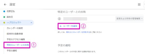 設定画面から「特定のユーザーとの共有」(1)を選んだ後に「ユーザーの追加」(2)をクリックする