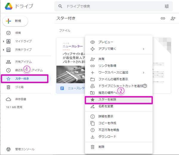 「スター付き」(1)を選択すればスターを付けたファイルにアクセスできる。スターを外すにはファイルを右クリックした後、「スターを削除」(2)を選べばよい