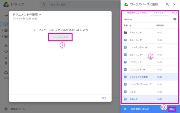 「ファイルを追加」(1)をクリックした後、右ペイン(2)で登録したいファイルを選び、「挿入」(3)をクリックする