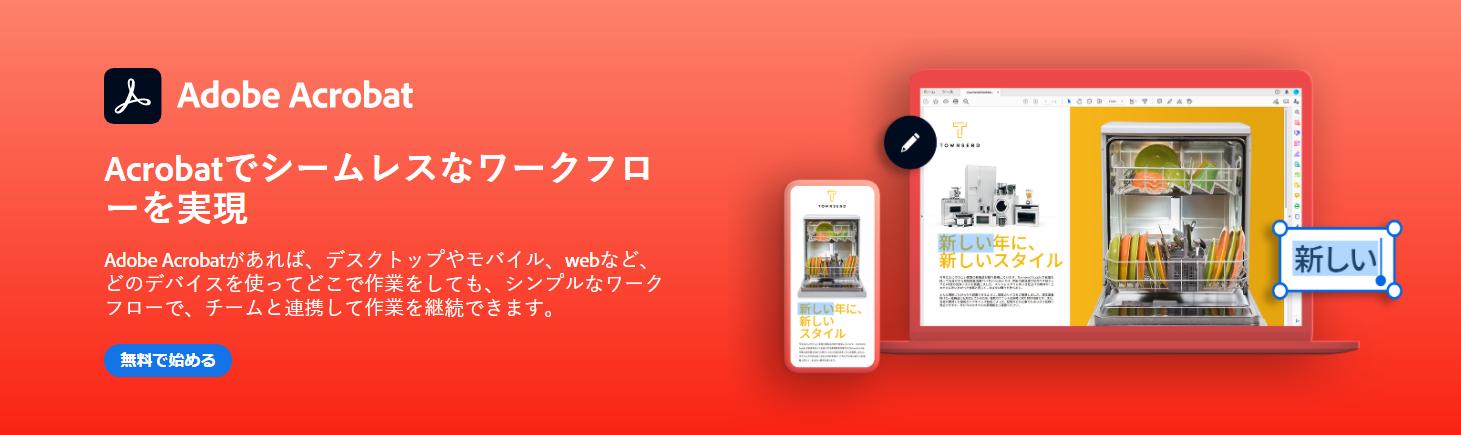 https://news.mynavi.jp/itsearch/assets_c/202101adobe003.png