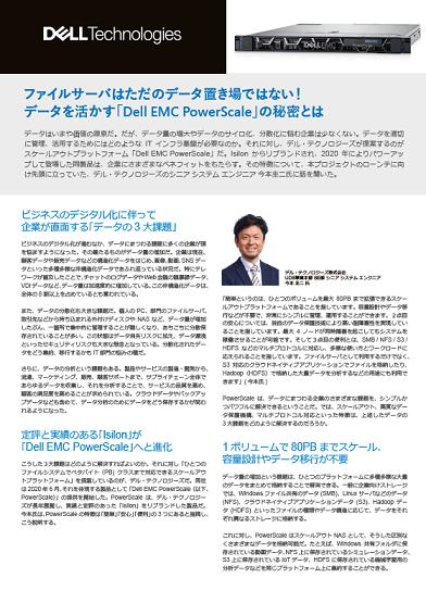 データの適切な管理・運用を実現する「Dell EMC PowerScale」 [PR]