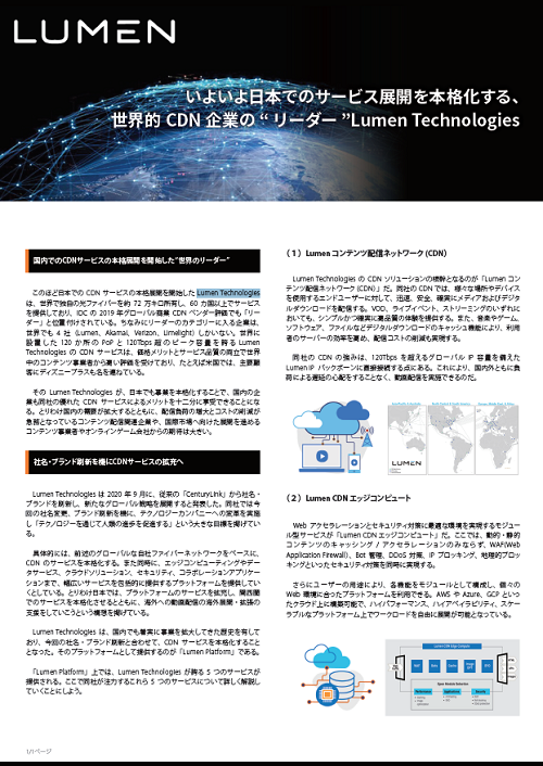 コスト削減と顧客体験向上を両立させるCDNが事業成功の鍵!ルーメン・テクノロジーズが日本市場に本格参入 [PR]