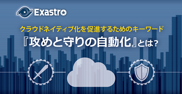 自動化でクラウドネイティブ化のためのリソースを確保しよう。Exastro導入の効果とは? [PR]