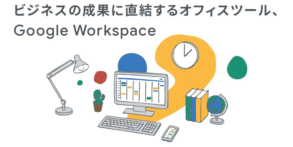 スイート製品であることが鍵! Google Workspaceが企業の生産性に与える効果を探る [PR]