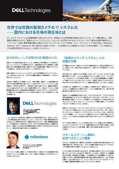 https://news.mynavi.jp/itsearch/assets_c/202104dell2001_3.png
