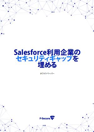 バックエンドで連携するSalesforceが狙われる。共同開発のソリューションでネイティブなセキュリティ機能を補完 [PR]