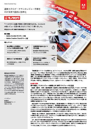 [DX成功例] PDFツール1つで業務電子化を成功させた2つの取り組みに迫る [PR]