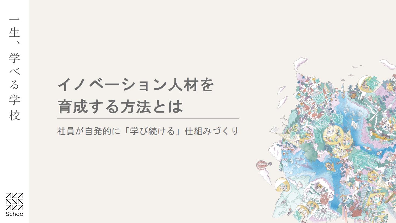 https://news.mynavi.jp/itsearch/assets_c/202108schoo001_1.png