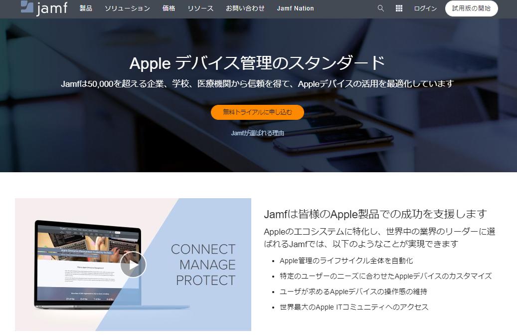 https://news.mynavi.jp/itsearch/assets_c/202109jamf001.png