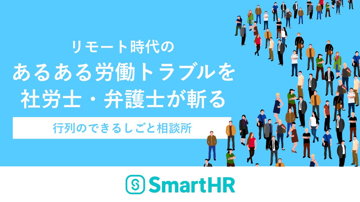 【特別企画】[人事労務]働き方が多様化するいま、どうすれば従業員が気持ちよく働ける会社づくりは進められる?