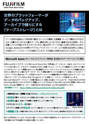 Microsoftなど世界的な企業各社が、データ保管において テープへの回帰 を進める理由 [PR]