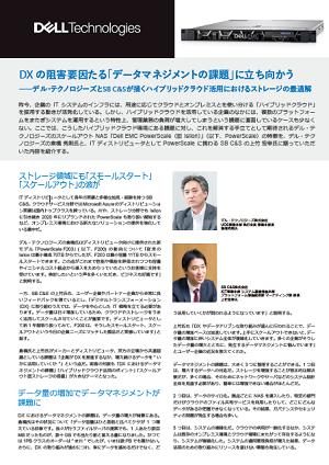 https://news.mynavi.jp/itsearch/assets_c/2104_dellsbcsps000_3.png