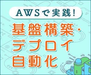 【連載】AWSで実践! 基盤構築・デプロイ自動化 [39] ECSサービスの構築