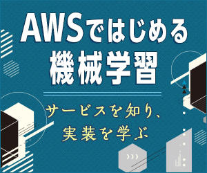 【連載】AWSではじめる機械学習 ~サービスを知り、実装を学ぶ~ [9] Amazon SageMaker Studioの基本的な使い方(1)