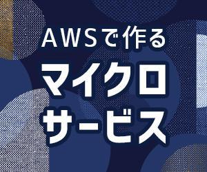 【連載】AWSで作るマイクロサービス [3] 詳細なアーキテクチャと使用するサービス/ライブラリ