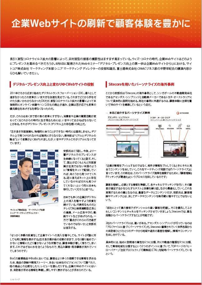 デジタル上の存在感を高めよ! ビジネスにつながる企業Webサイトとは? [PR]