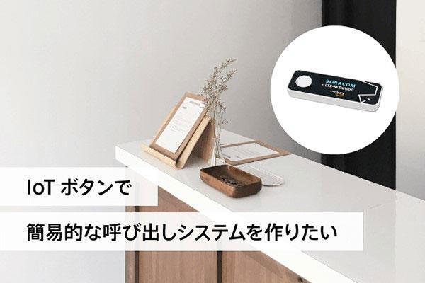 https://news.mynavi.jp/itsearch/assets_c/IOT01_004.jpg