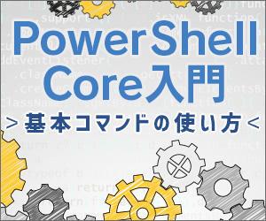 【連載】PowerShell Core入門 - 基本コマンドの使い方 [122] PowerShel...