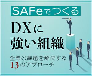 【連載】SAFeでつくる「DXに強い組織」~企業の課題を解決する13のアプローチ~ [9] 課題解決アプローチ(2):組織のポートフォリオの決定とプロダクト志向