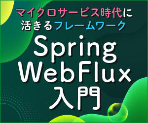 【連載】マイクロサービス時代に活きるフレームワーク Spring WebFlux入門 [2] Spring WebFluxの要! リアクティブプログラミング入門