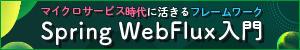 マイクロサービス時代に活きるフレームワーク Spring WebFlux入門