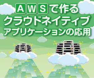【連載】AWSで作るクラウドネイティブアプリケーションの応用 [4] AWS Lambdaを使ったサーバレスアプリケーション(1)