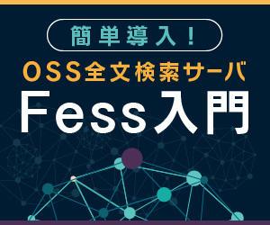 【連載】簡単導入! OSS全文検索サーバFess入門 [33] 入力支援環境の構築方法