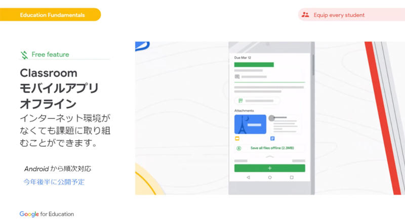 https://news.mynavi.jp/itsearch/assets_c/gweclassroom.jpg