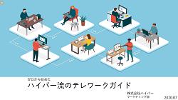 東証一部上場企業の実践例に学ぶ、テレワーク・ステップ・ガイド [PR]