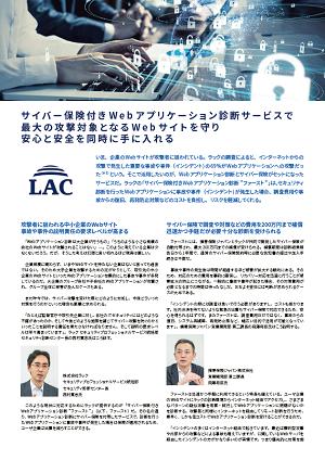 https://news.mynavi.jp/itsearch/assets_c/lac001_1.png