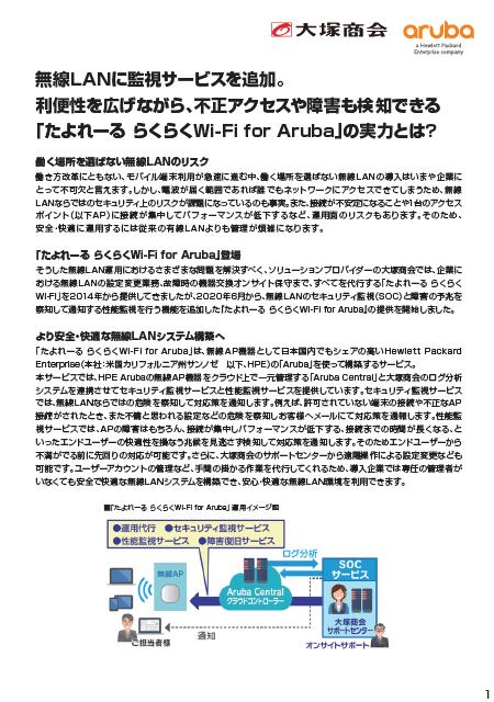 「無線LANがつながり続ける」をもっと簡単・セキュアにする、「たよれーる らくらくWi-Fi for Aruba」 [PR]
