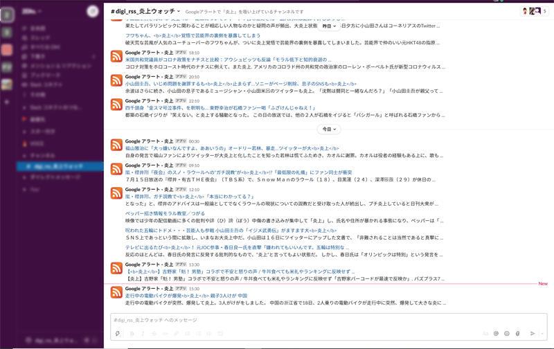 https://news.mynavi.jp/itsearch/assets_c/slackseries03.jpg