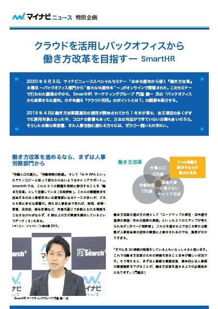 https://news.mynavi.jp/itsearch/assets_c/smarthr001.png