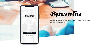 次世代型を謳う経費精算クラウドサービス「Spendia」は、何が革新的なのか [PR]