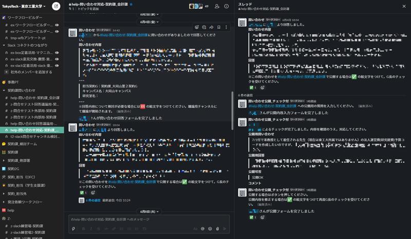 https://news.mynavi.jp/itsearch/assets_c/titechslack03.png