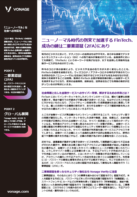 https://news.mynavi.jp/itsearch/assets_c/vonage001.png
