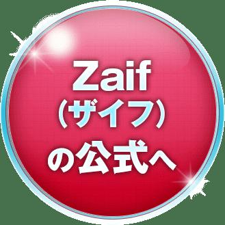 Zaif(ザイフ)の公式サイトへ