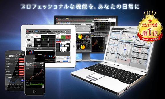 岡三オンライン証券「トレードツールのランキングで1位」
