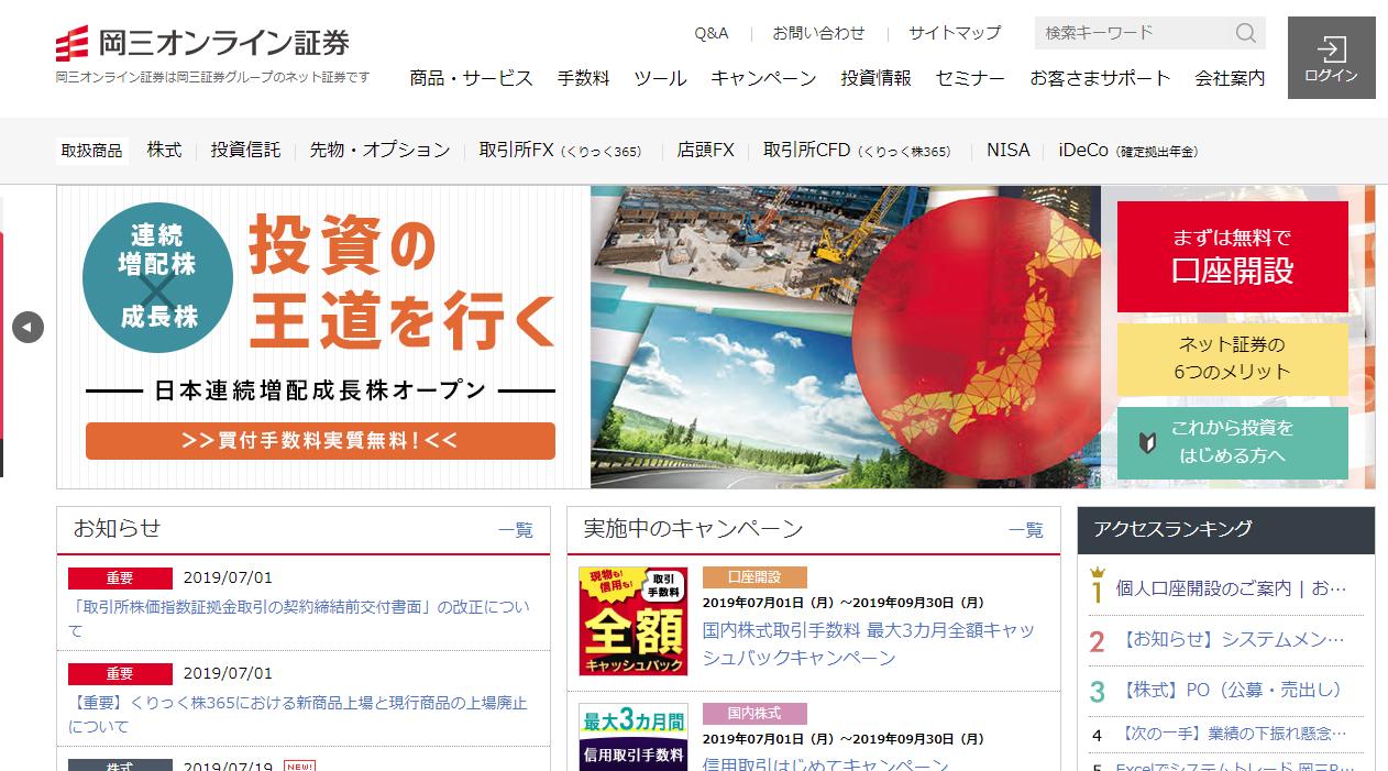 okasan-online5