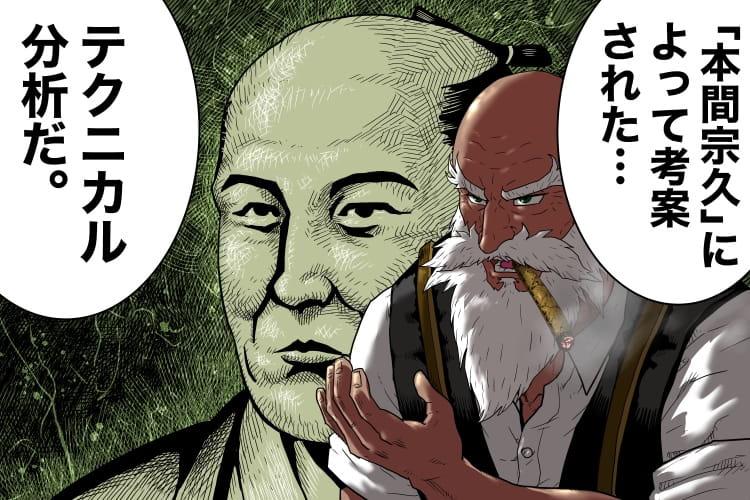 株の教科書「酒田五法」で今後のチャートパターンを分析!