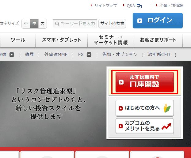 auカブコム証券「まずは無料で口座開設」ボタン